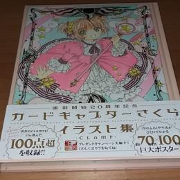 Card Captor Sakura 20th Anniversary Illustrations Collection