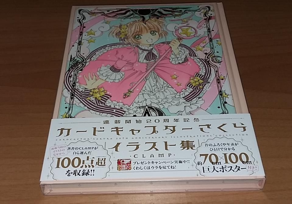 Card Captor Sakura 20th Anniversary Illustrations Collection