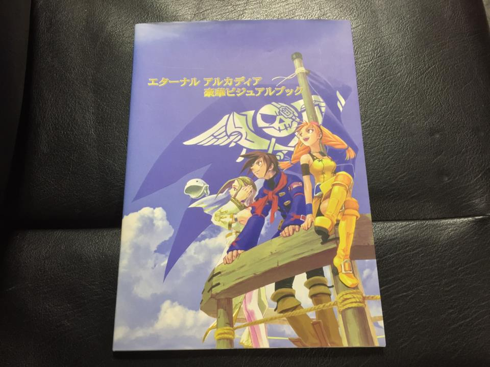 ETERNAL ARCADIA Visual Book (Japan)