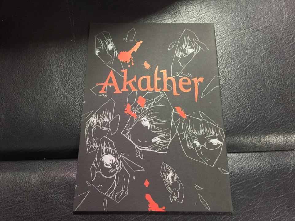 Akather (Japan)