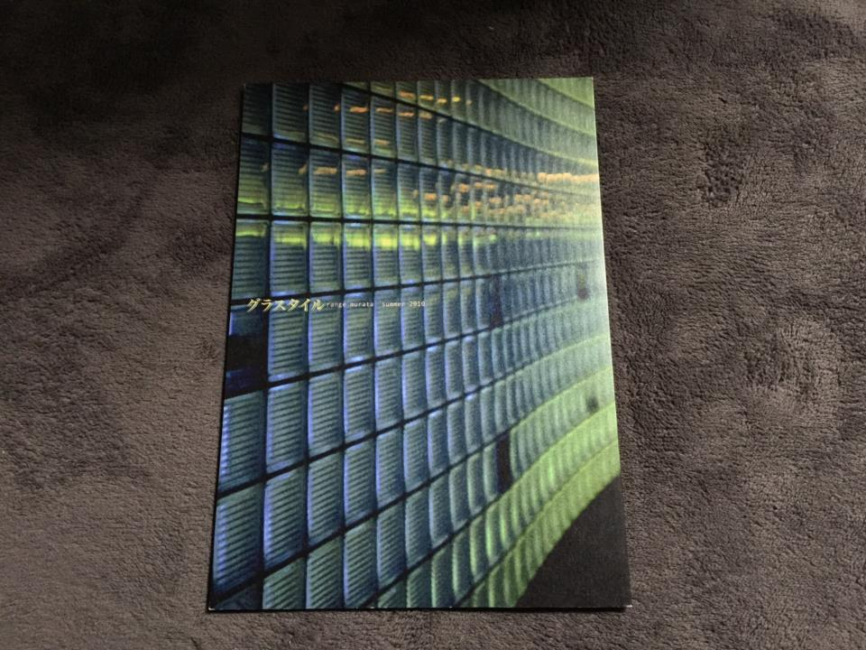 Glass Tile (Japan)