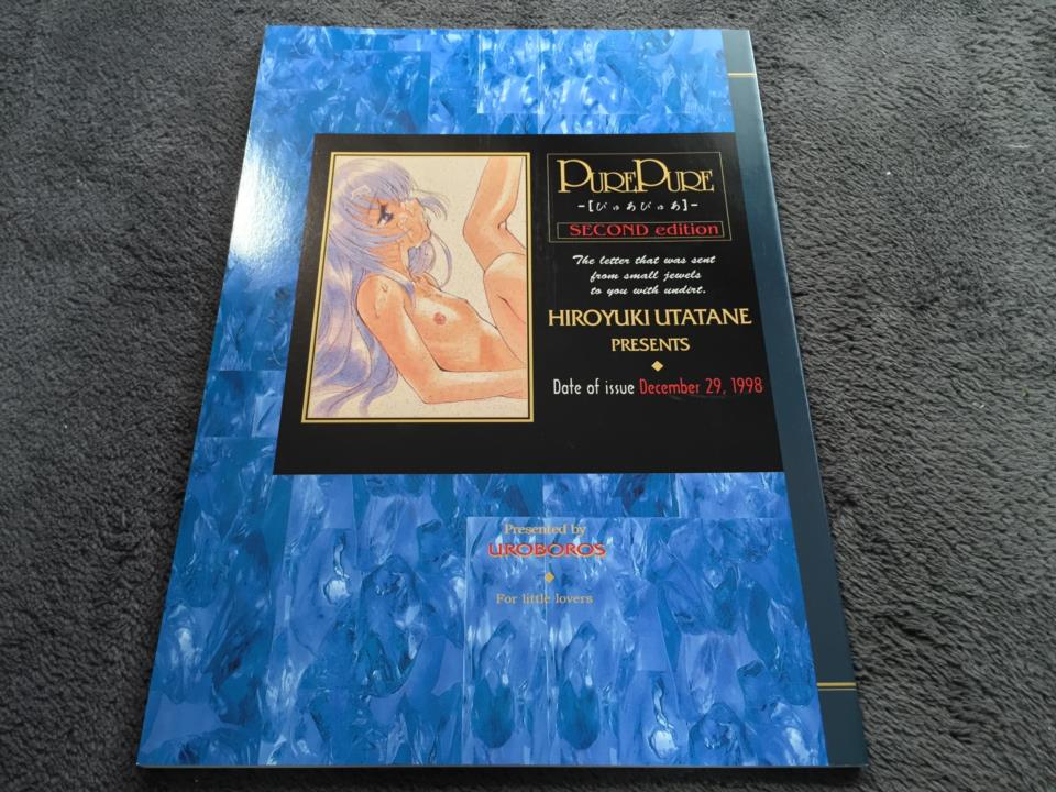 PUREPURE SECOND edition (Japan)
