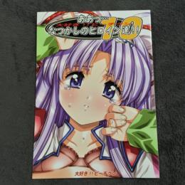 Ah, Nostalgic Heroines!! 10 (Japan)
