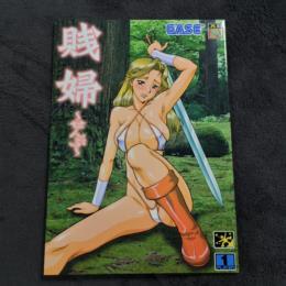 Prostitute (Japan)