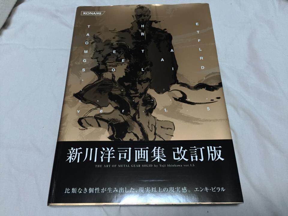 THE ART OF METAL GEAR SOLID ver. 1.5 (Japan)