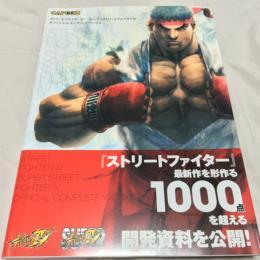 STREET FIGHTER IV/SUPER STREET FIGHTER IV OFFICIAL COMPLETE WORKS (Japan)