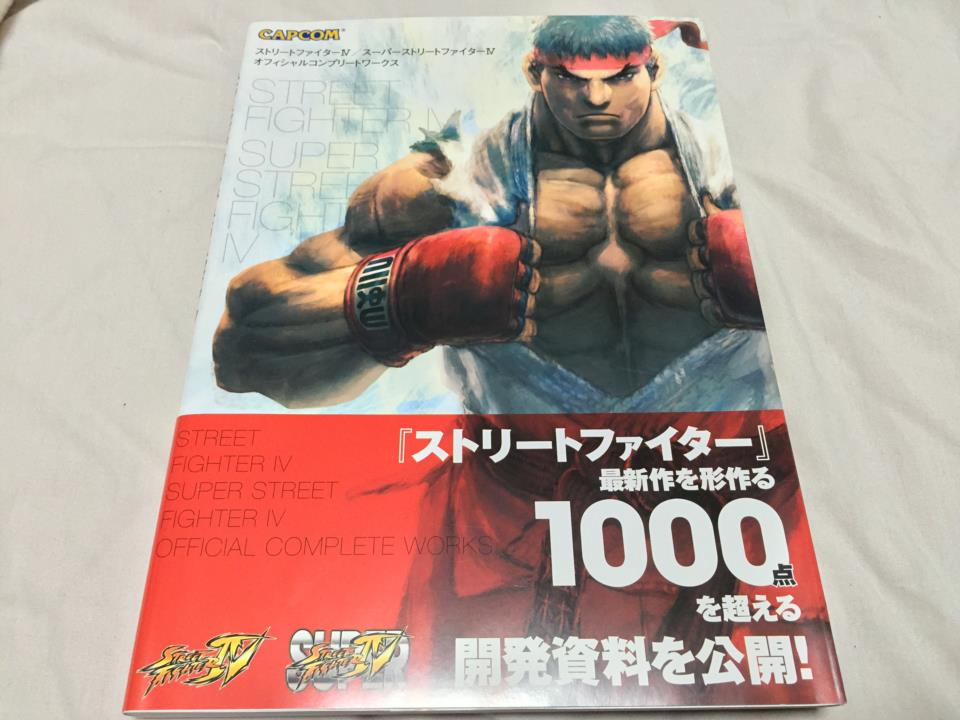 STREET FIGHTER IV/SUPER STREET FIGHTER IV OFFICIAL COMPLETE WORKS (Japan)