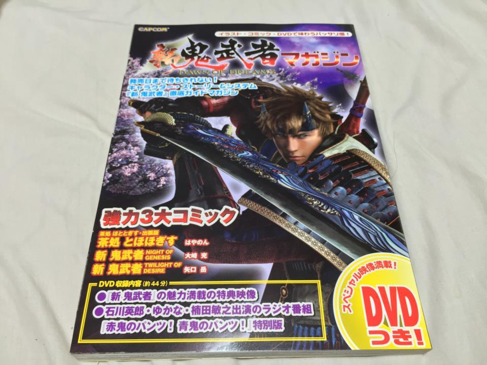 Shin Onimusha Magazine (Japan)