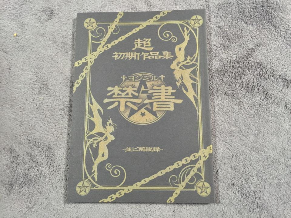 YOSHIMIRU Super Early Works (Japan)