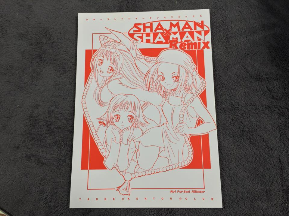SHA MAN X SHA MAN Remix (Japan)
