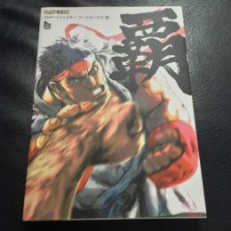 STREET FIGHTER Artworks (Japan)