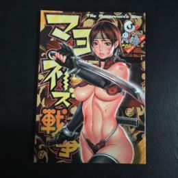 The Mayonnaise War (Japan)