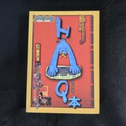 BASTARD!! HAQ Book (Japan)