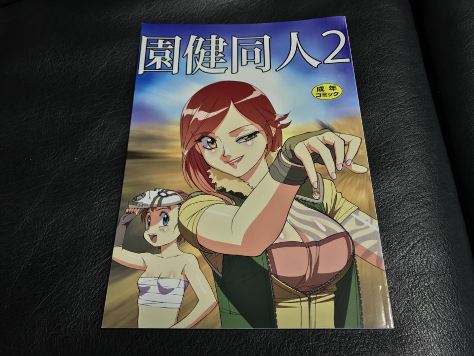Kenichi Sonoda Doujin 2 (Japan)