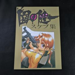 Kenichi Sonoda Sketch Book Collection (Japan)