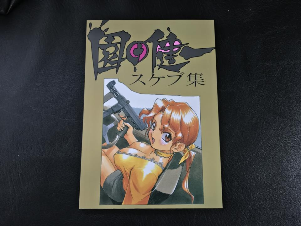 Kenichi Sonoda Sketch Book Collection (Japan)