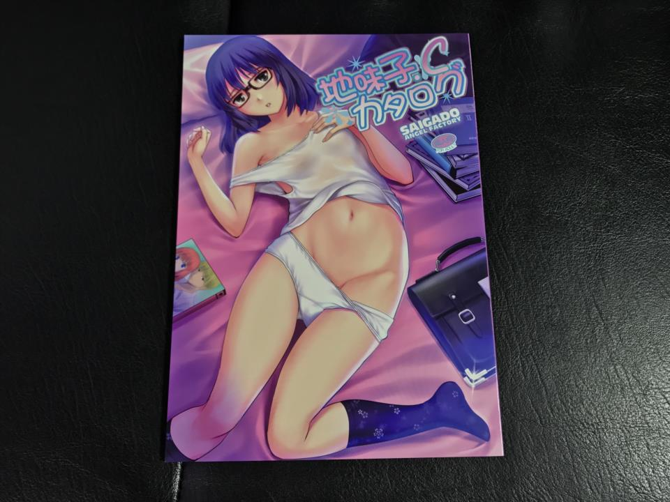 Plain Girl Catalog C (Japan)