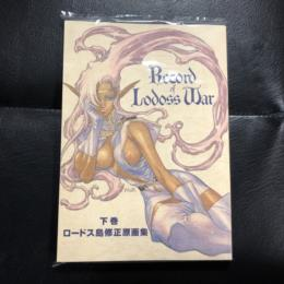 Record of Lodoss War Corrected Sketches Collection 2 (Japan)