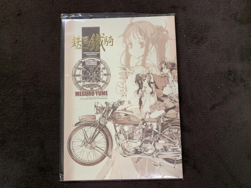 CHRONO METRIC HEARTS #2 (Japan)