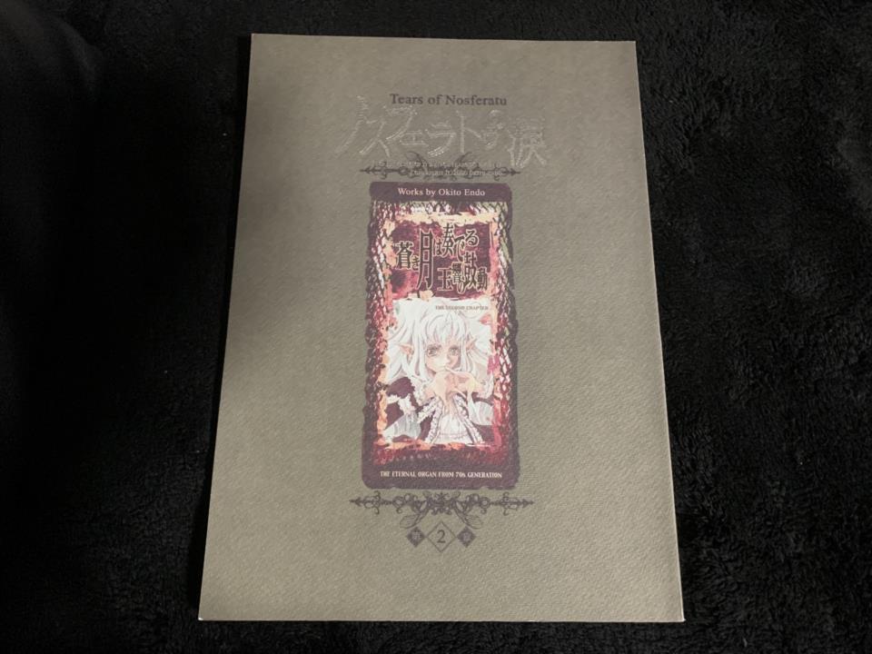 Tears of Nosferatu Chapter 2 (Japan)