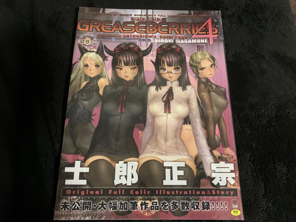 GREASEBERRIES 4 (Japan)