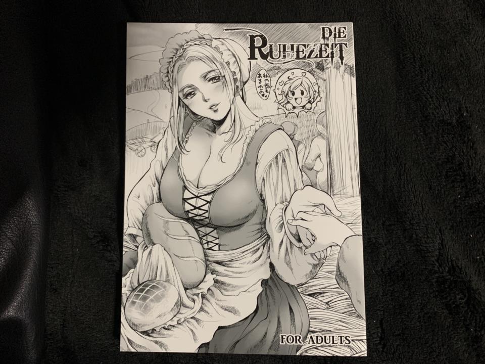 DIE RUHEZEIT (Japan)