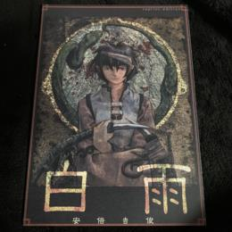 Rain Showers reprint edition (Japan)