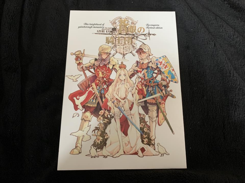 THE AZURE KNIGHTS Reconquista (Japan)