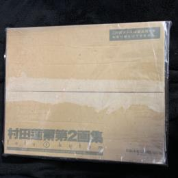 futurhythm limited edition (Japan)