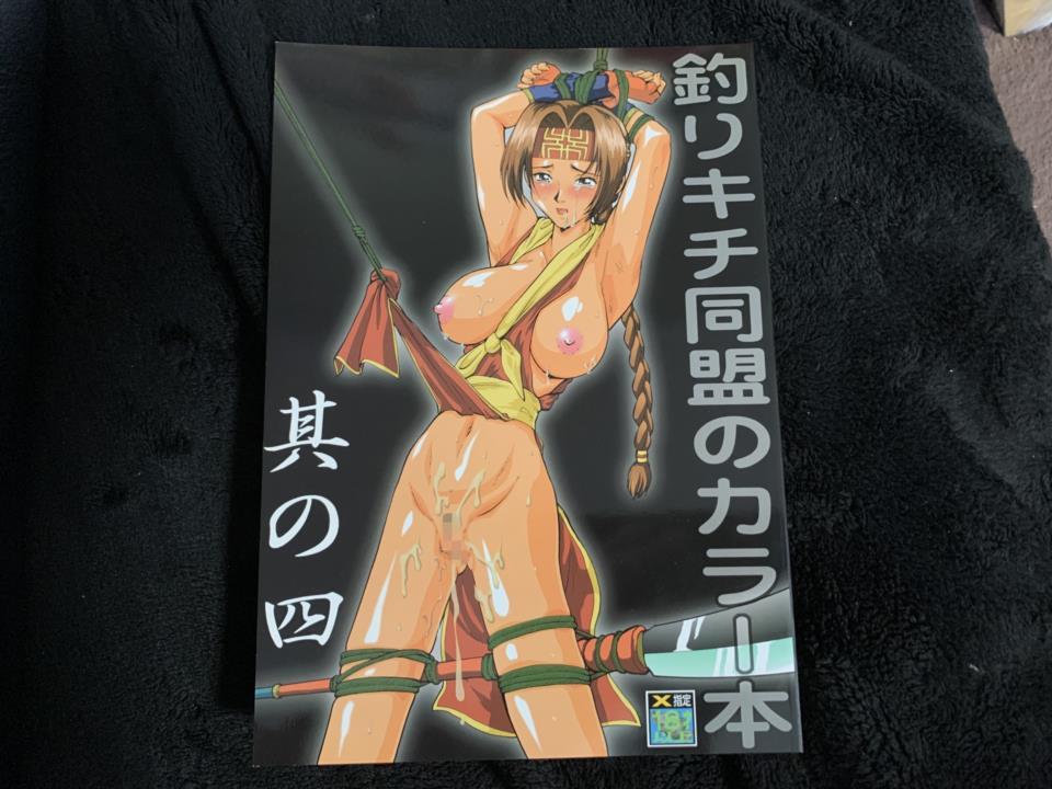 Tsurikichi Doumei's Color Book #4 (Japan)