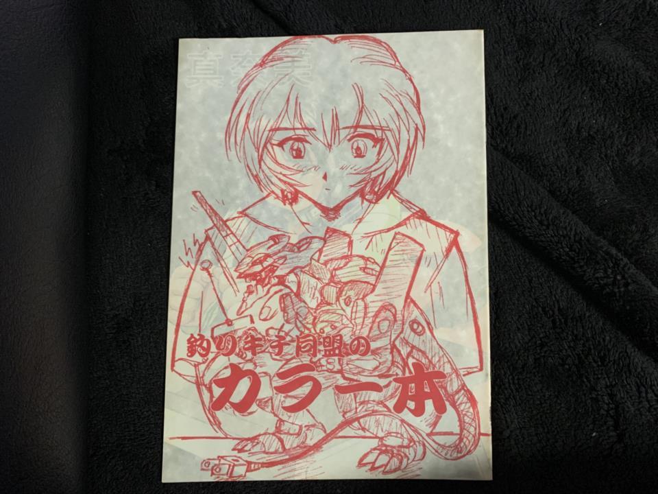 Tsurikichi Doumei's Color Book (Japan)