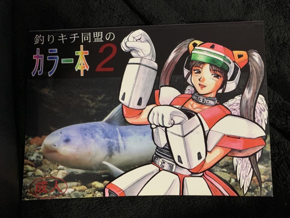 Tsurikichi Doumei's Color Book 2 (Japan)