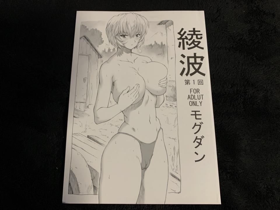 Ayanami #1 (Japan)