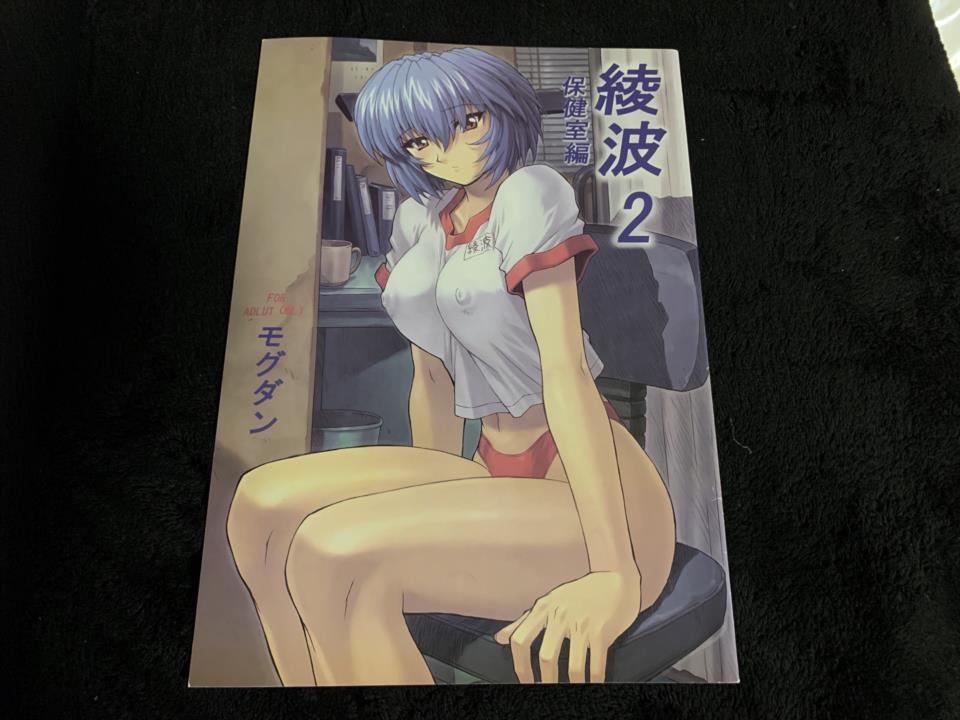 Ayanami 2 (Japan)