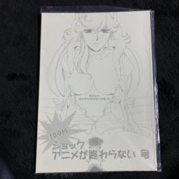 Ah, Nostalgic Heroines!! 100 Mega Shock (Japan)