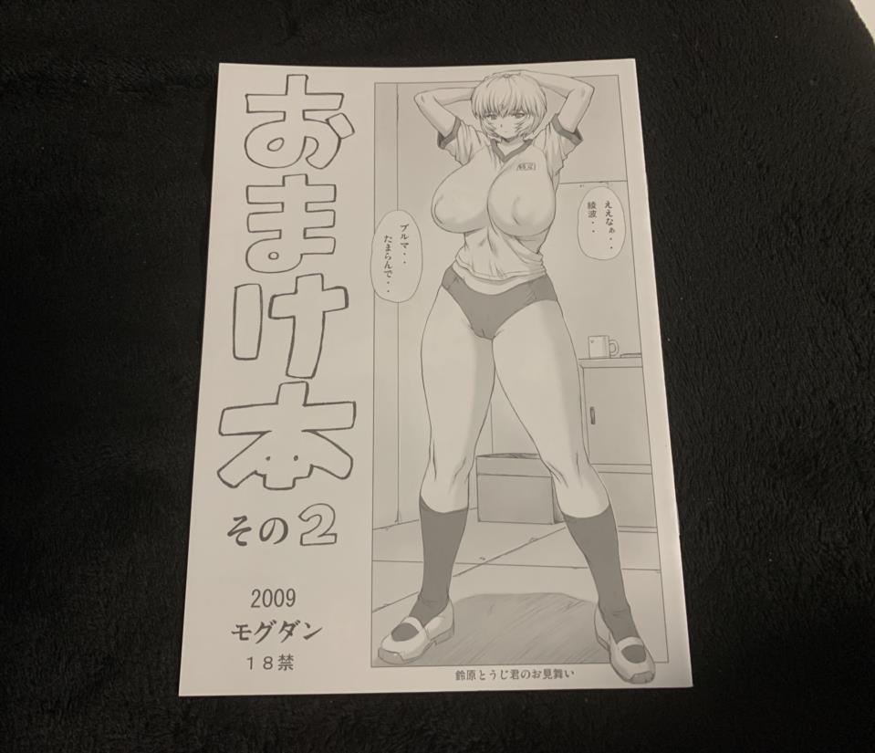 Extra Book 2009 #2 (Japan)