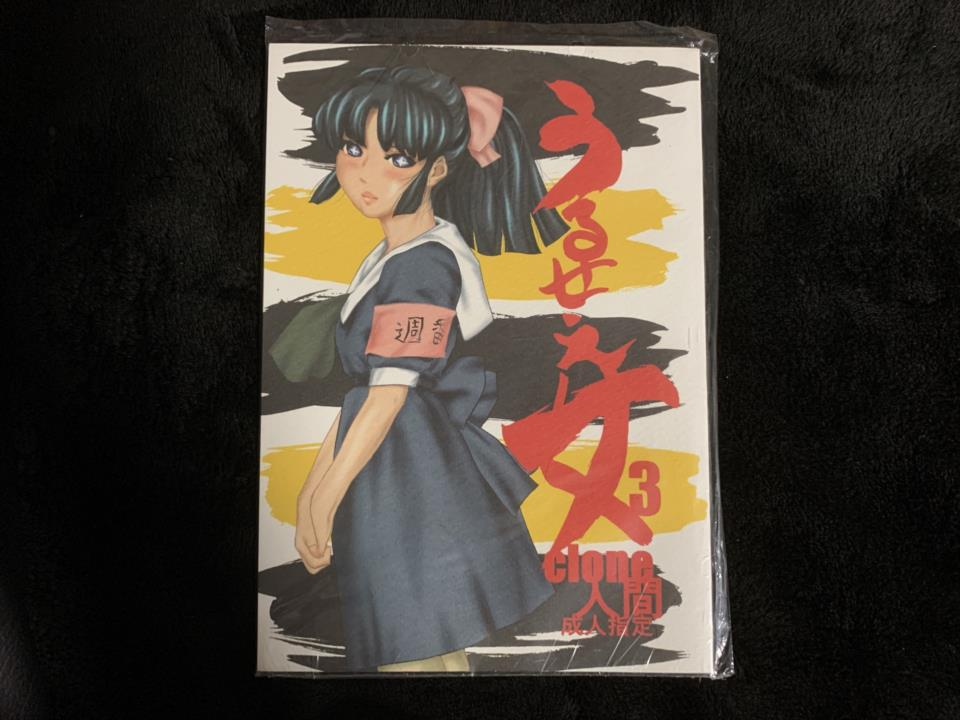 Urusee Onna 3 (Japan)