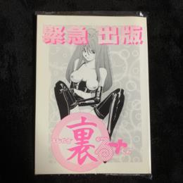 Ura Talulu Gumi Volume 7 (Japan)
