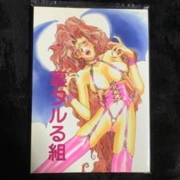 Ura Talulu Gumi Volume 6 (Japan)