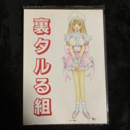 Ura Talulu Gumi Volume 5 (Japan)