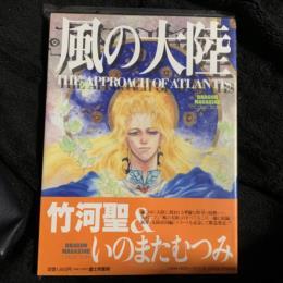 THE APPROACH OF ATLANTIS (Japan)