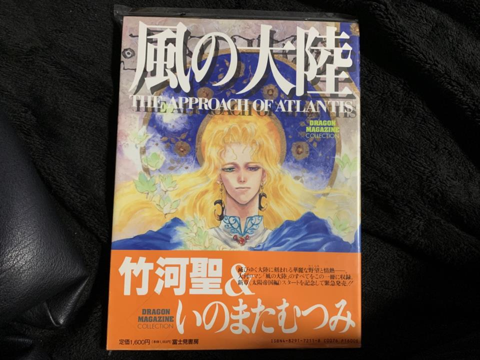 THE APPROACH OF ATLANTIS (Japan)
