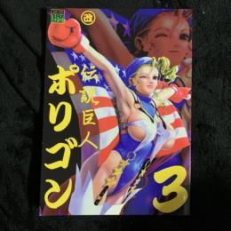 Legendary Giants 3 Kai (Japan)