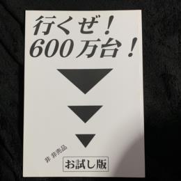 Let's Go 6 Million Units Teaser (Japan)