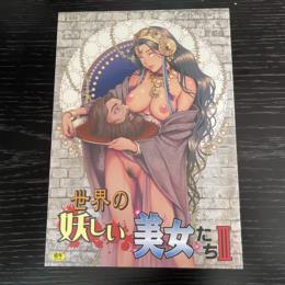 Strange Worldly Beauties III (Japan)