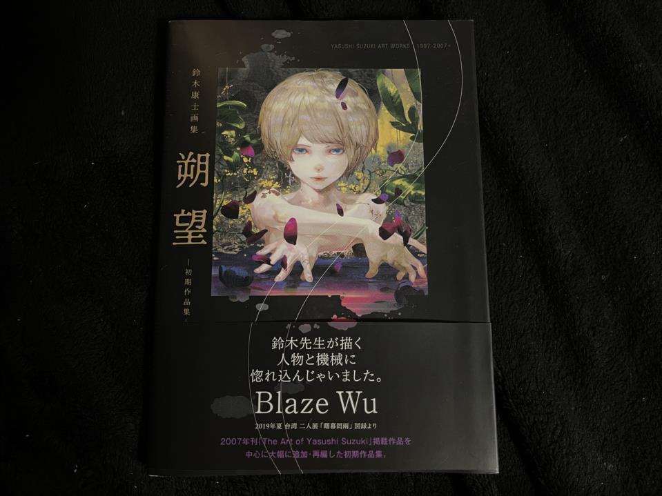 Blaze Wu (Japan)