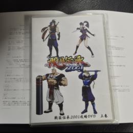 SENGOKU 2001 Strategy DVD Chapter 1 (Japan) by SENGOKU COMMITTEE
