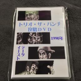 TRIO THE PUNCH Strategy DVD (Japan) by ZED