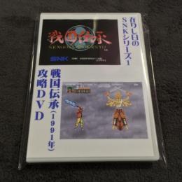 SENGOKU Strategy DVD (Japan) by ZED