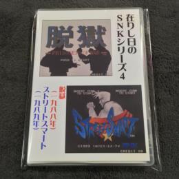 Prison Break/STREET SMART (Japan) by ZED